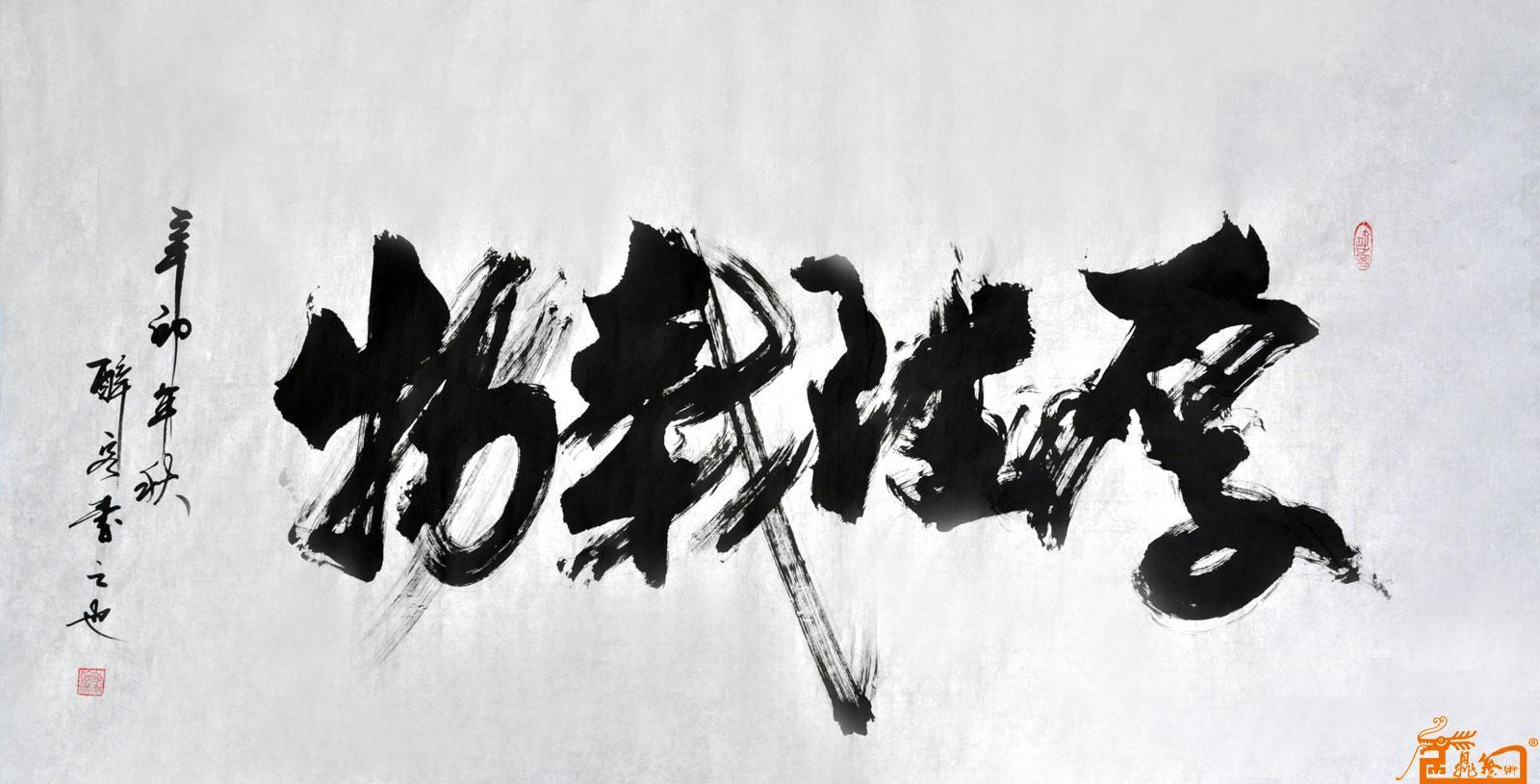 书法6-陈岳-淘宝-名人字画-中国书画交易中心,中国,中图片